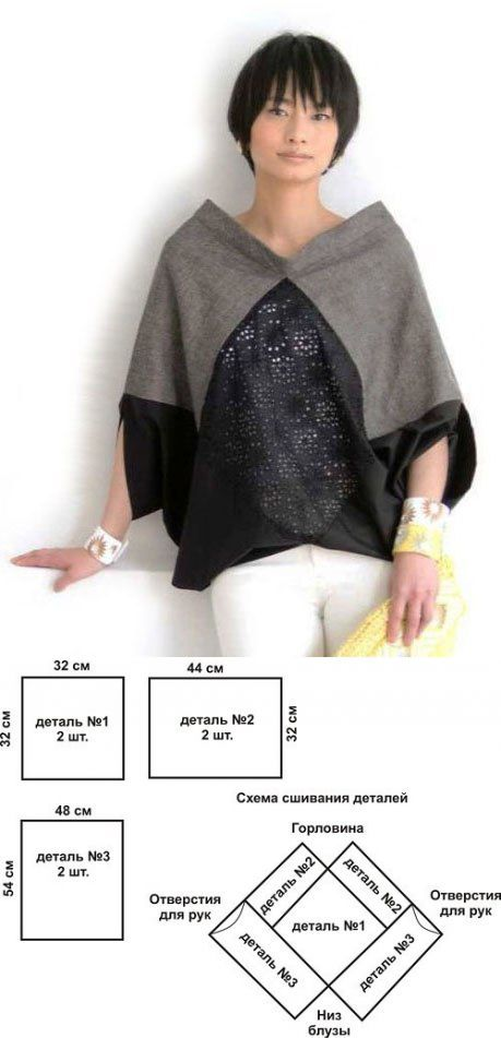 Шьем стильную блузку из прямоугольников