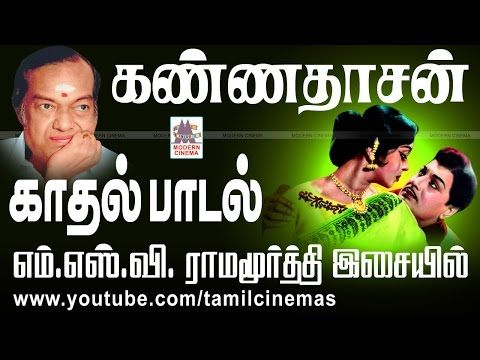 Msv Songs Youtube Old Song Download Love Songs Songs