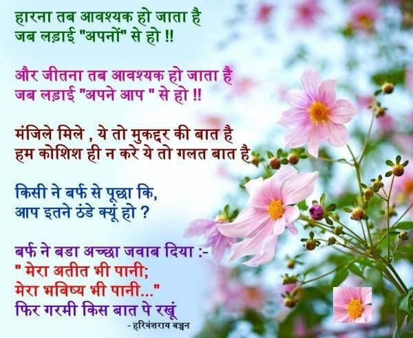 17 Best Images About Hindi Quotes On Pinterest