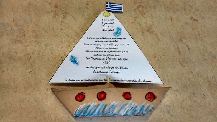 1ο Ολοήμερο Νηπιαγωγείο Λυκόβρυσης: Θάλασσα...Θάλασσα.... - Καλοκαιρινή Γιορτή 2015