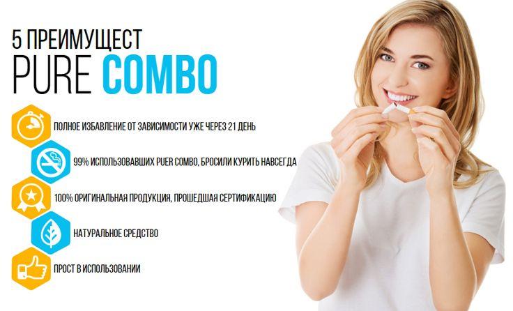 ....PUER COMBO – натуральное средство для борьбы с никотиновой зависимостью. Основные действующие вещества – экстракт Кудзу (пуэрарии лопастной), экстракт астрагала перепончатого, экстракт чабреца, витамина С, экстракт хвоща, триптофан, витамин Р...