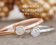 0.1ct 一粒ダイヤモンド K10 ピンクゴールド イエローゴールド ホワイトゴールド リング レディース 指輪・グロッシュラー ピンキーリング対応 覆輪 ベゼルセッティング 重ねづけ 結婚指輪 婚約指輪 大粒 マリッジリン