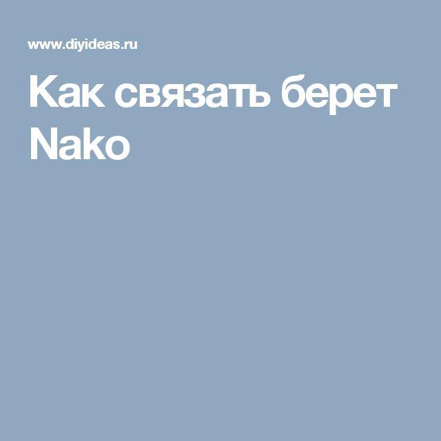 Как связать берет Nako