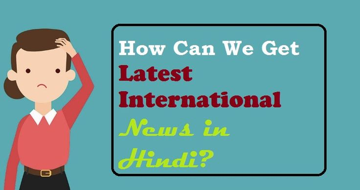 How Can We Get Latest #International #News in Hindi?  #InternationalNews   #TopNews