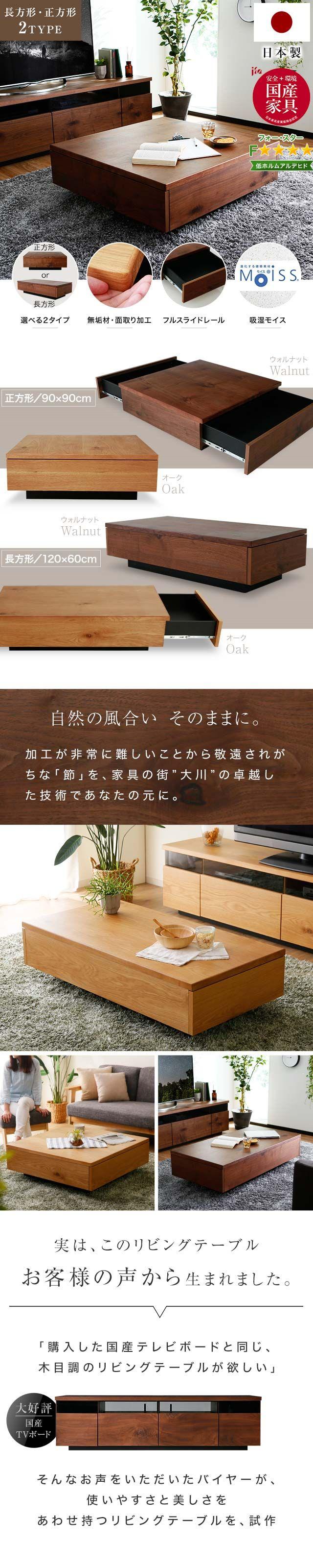 センターテーブル 完成品 国産 日本製 突板 長方形 正方形。センターテーブル 日本製 長方形 正方形 ローテーブル センター テーブル 突板 国産 完成品 リビング リビングテーブル 木目調 収納 引き出し 【送料無料】 送料込