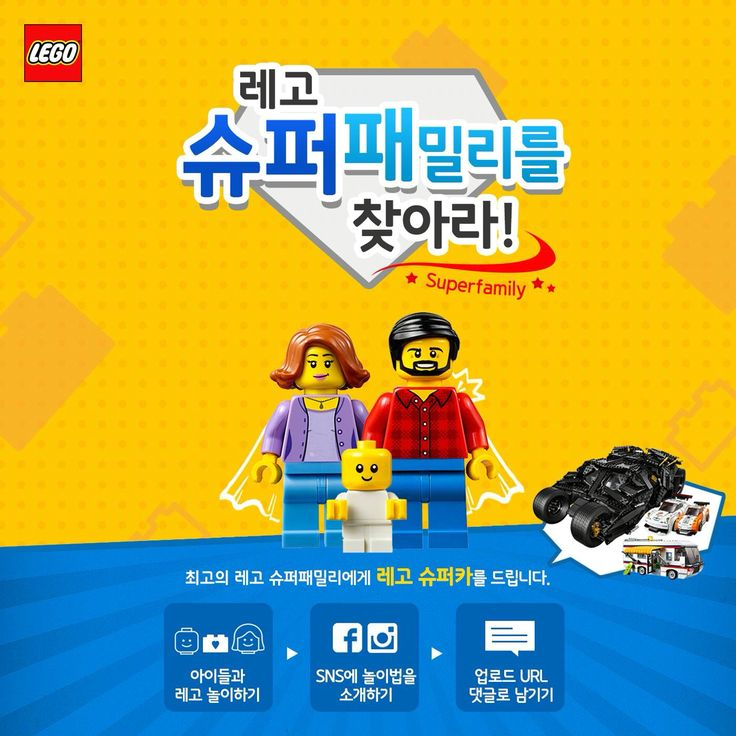 레고이벤트 https://www.facebook.com/LEGOKorea.official/posts/476412675862403:0