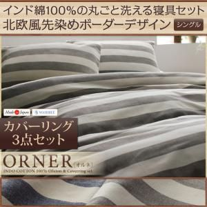 日本製インド綿100%の丸ごと洗える寝具セット北欧風先染めボーダーデザイン【ORNER】オルネカバーリング3点セットシングル