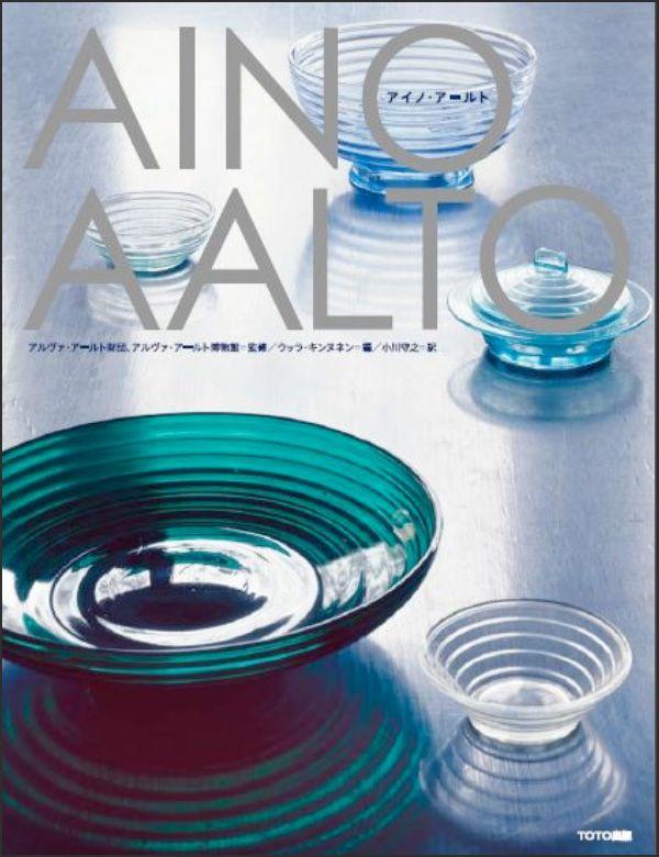 TOTO出版は、『Aino Aalto アイノ・アールト』を2016年7月20日(水)に発行しました。