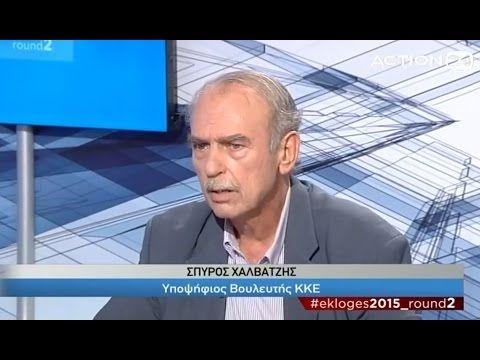 Παρέμβαση του Σπ. Χαλβατζή στο «ACTION 24» (VIDEO) | ΕΡΓΑΤΙΚΗ ΕΞΟΥΣΙΑ