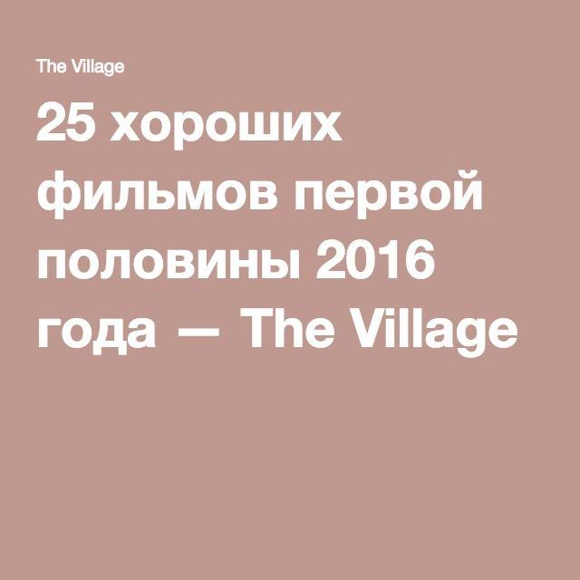 25 хороших фильмов первой половины 2016 года — The Village