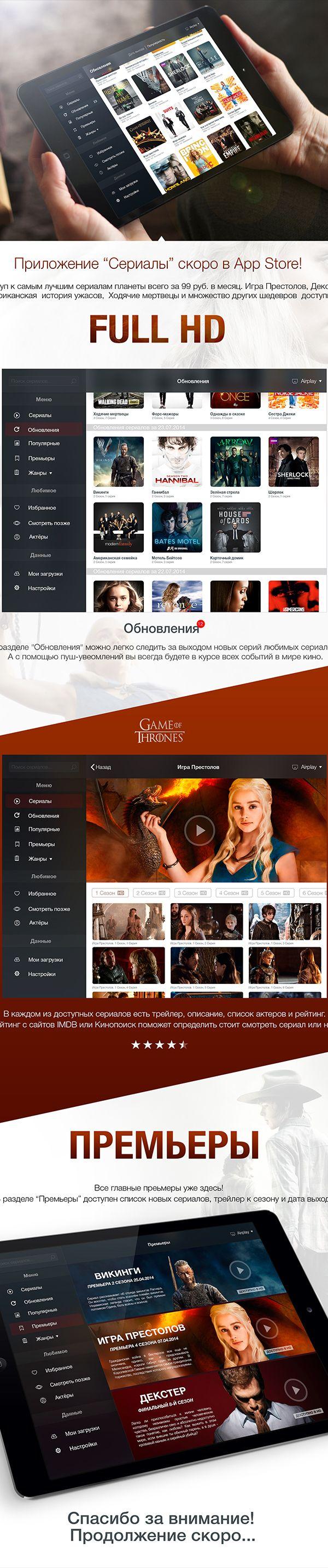"App for iPad ""Serials"" / Приложение для iPad ""Сериалы""  by Nik Katsevich, via Behance"
