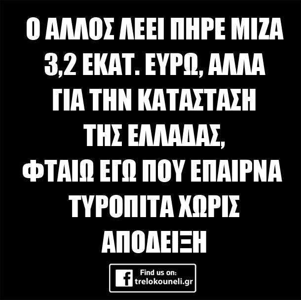 ΜΕ ΠΟΣΕΣ ΤΥΡΟΠΙΤΕΣ ΧΩΡΙΣ ΑΠΟΔΕΙΞΗ ΙΣΟΔΥΝΑΜΕΙ Η ΜΙΖΑ ΜΑΡΤΙΝΗ ΤΩΝ 3.200.000 ΕΥΡΩ ;;; http://kinima-ypervasi.blogspot.gr/2016/05/3200000.html #Ypervasi #miza #Martinis #Greece