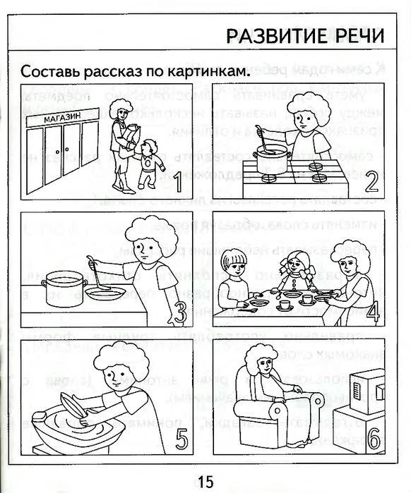Психологические тесты для детей 5-6 лет в картинках