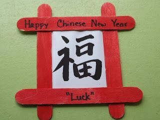 The Stuff We Do ~ For the Chinese New Year, we made good luck symbols. ~ Sherry