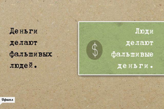 Люди делают фальшивые деньги, деньги делают фальшивых людей
