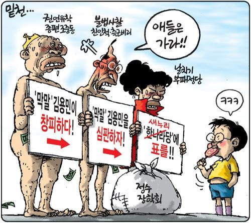 [김용민의 그림마당]2012년 4월 9일