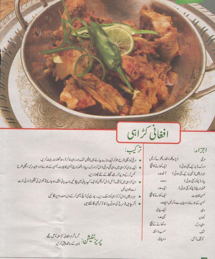 namkeen gosht recipe by chef zakir chicken