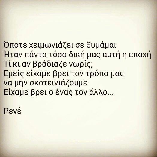 greek quotes, Ελληνικά, ερωτας, ποίηση, ρενε στυλιαρα