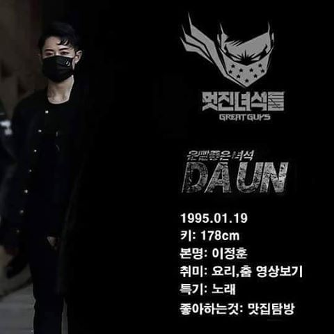 Profile of #Daun Da Un : •Date of Birth : January 19, 1995 •Size : 178 cm •Real name : Lee Junghoon •Hobbies : cook, watch dance videos  •Specialty : music •What he likes : go to restaurant  Cr : @dna_ent_official  #GreatGuys #kpop #kpopnews #debut  ALL CAPTION CREDIT TO @great_guys__news