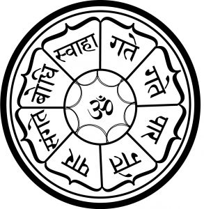 The Heart Sutra Wheel  TADYATHA [OM] GATE GATE PARAGATE PARASAMGATE BODHI SVAHA