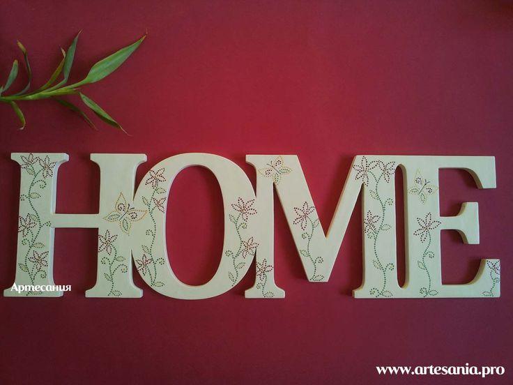 Слово из дерева, украшенное точечным узором. Подарок на новоселье или для украшения интерьера.