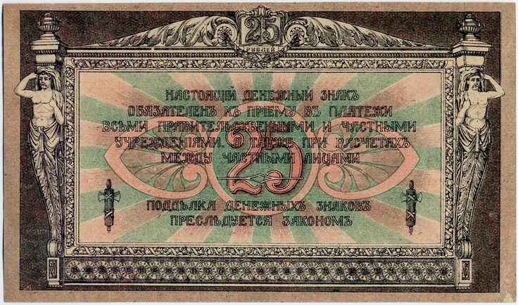 Russia-Rostov-1918-Banknote-25-Reverse.png (3592×2120)