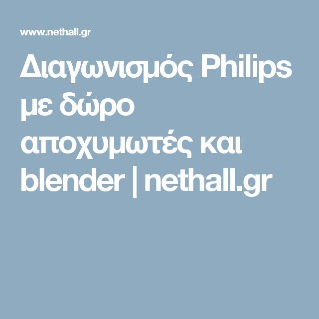 Διαγωνισμός Philips με δώρο αποχυμωτές και blender    nethall.gr