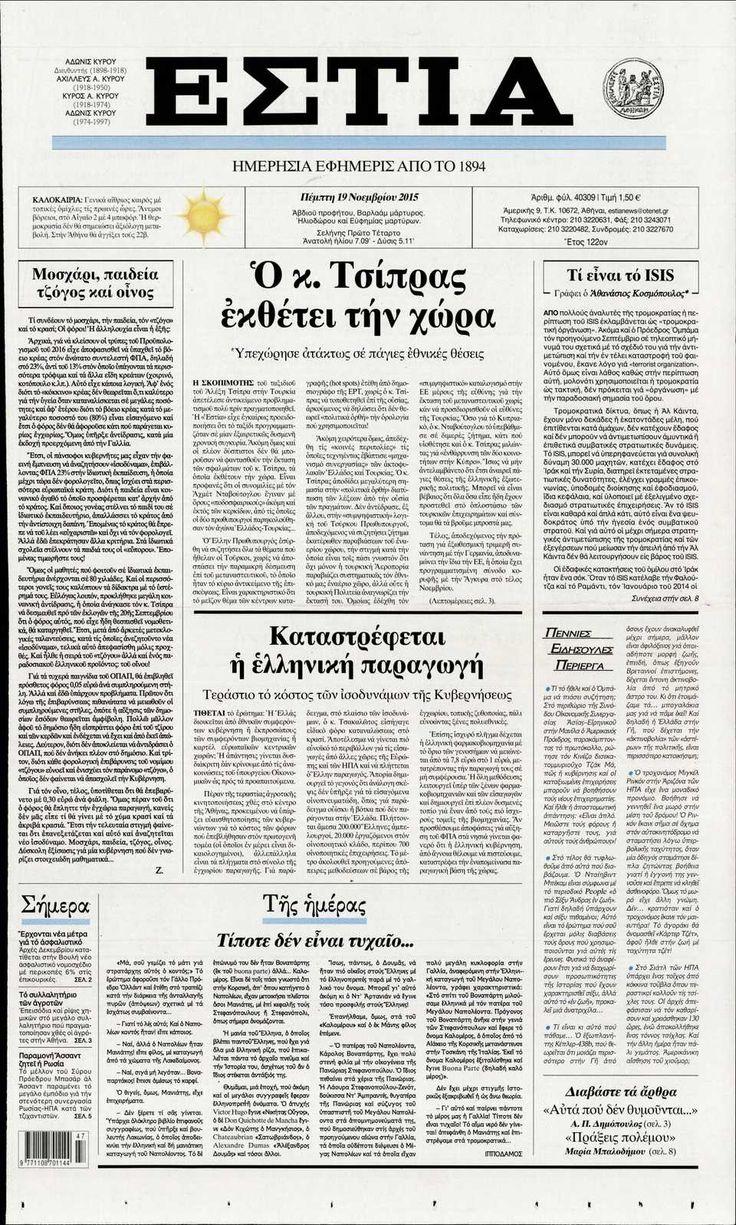 Εφημερίδα ΕΣΤΙΑ - Πέμπτη, 19 Νοεμβρίου 2015