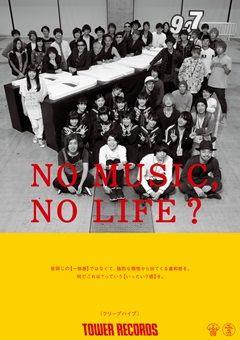 クリープハイプ、indigo la End、きのこ帝国、銀杏BOYZ、go!go!vanillas、私立恵比寿中学、ストレイテナー、東京スカパラダイスオーケストラ、04 Limited Sazabys、フジファブリック、BLUE ENCOUNT、miwa at Bowline - NO MUSIC NO LIFE. - タワーレコード