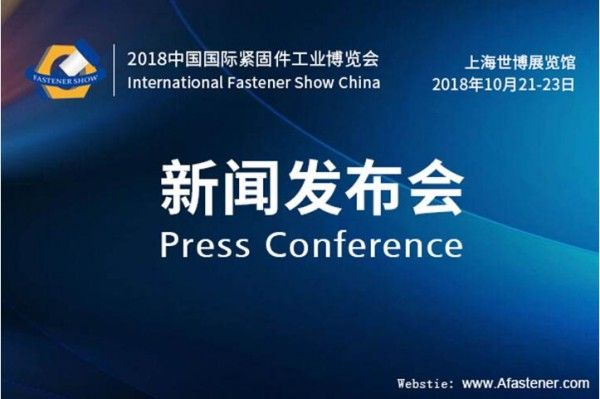 Deutsche Messe AG Cooperates with China Fastener Industry Association which will be hosted International Fastener Show China 2018 in…