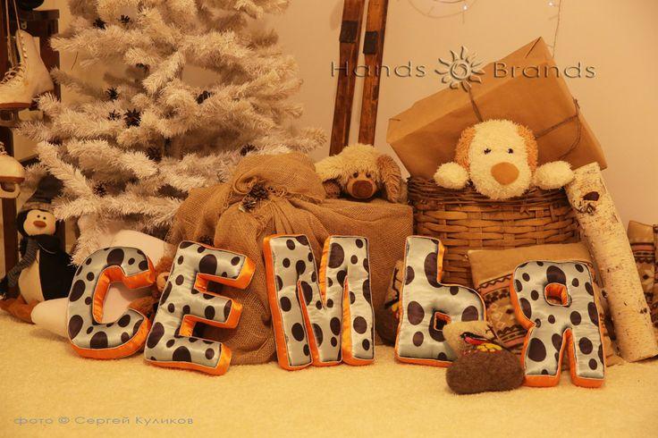 Мягкие буквы-подушки для интерьера   Hands Brands #буквыподушки #семья