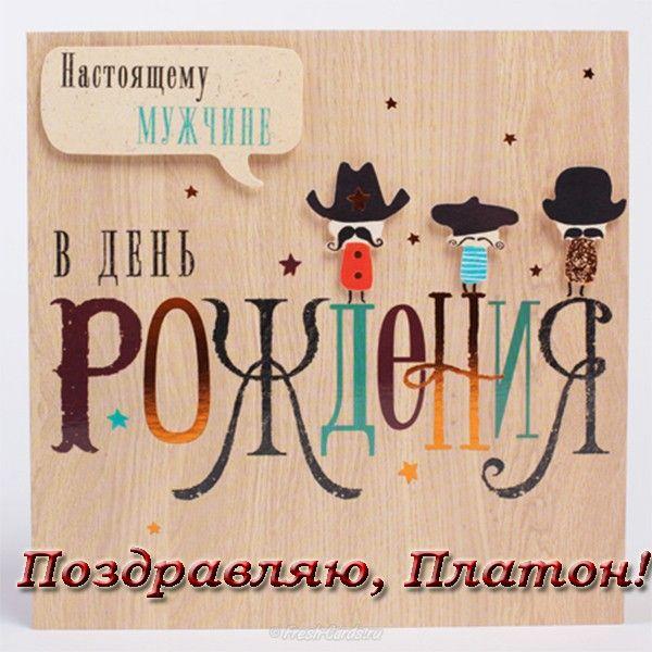 Имени светлана, поздравления с днем рождения платона открытки
