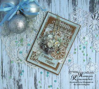 Волшебство ручной работы: Новогодняя открытка, пора готовить сани...