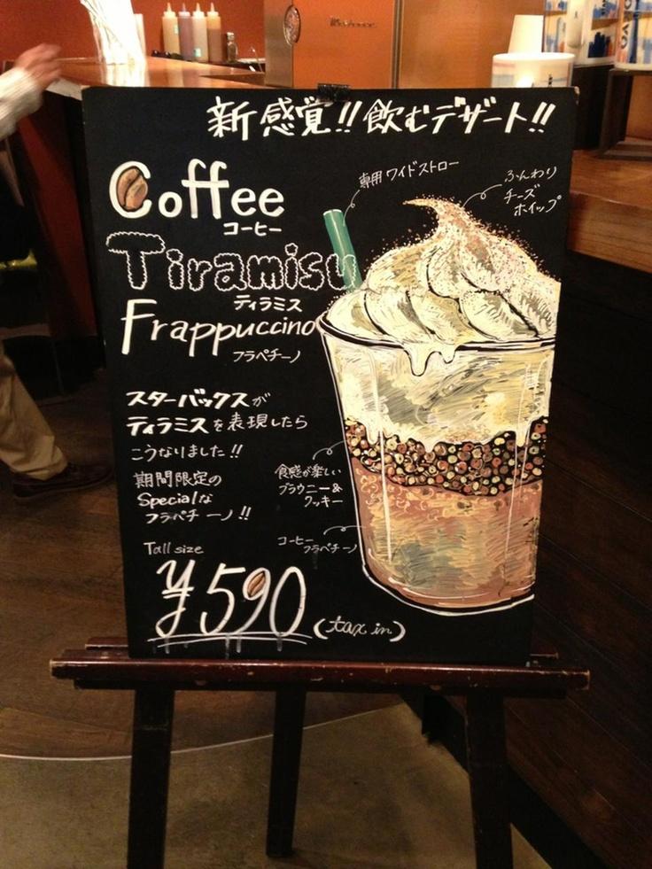 Coffee Tiramisu Frappuccino @ Starbucks Harajuku store