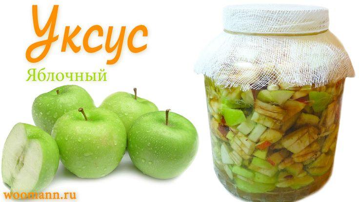 Уксус яблочный (без дрожжей) турецкие рецепты как приготовить яблочный у...