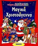 Ένα βιβλίο γεμάτο διασκεδαστικές χριστουγεννιάτικες ιστορίες! Με μεγάλα και καθαρά γράμματα, είναι ιδανικό για τα παιδιά που μαθαίνουν ανάγνωση.