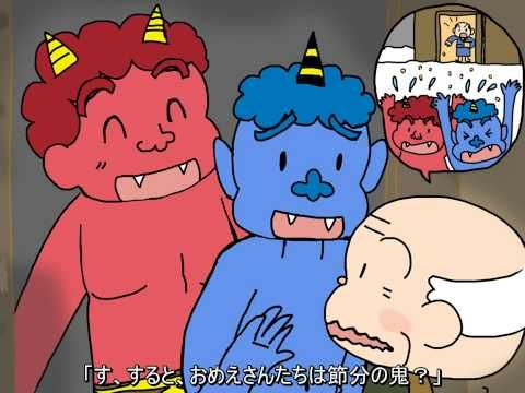 Japanese Sub - Kanji - A man and demons - 節分の鬼 setsubun no oni - YouTube