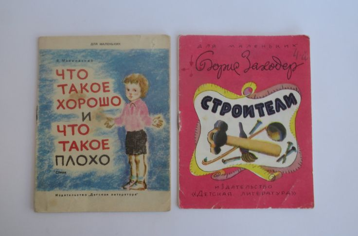 USSR vintage children's books. Set of 2. Russian and Soviet vintage. Majakovsky. Zahoder. Soviet literature. Soviet vintage books. USSR 1970