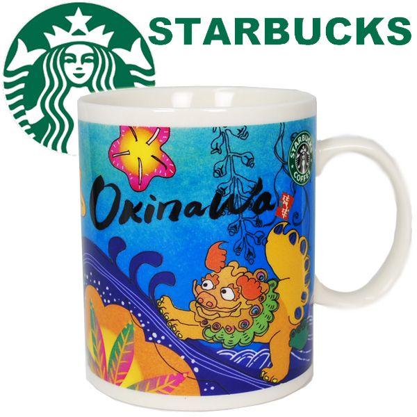 Starbucks Okinawa - I have and love it!