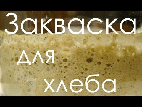 Закваска для хлеба Как сделать ржаную закваску Закваска для хлеба или домашняя закваска, готовится из ржаной или пшеничной муки. Очень просто сделать ржаную закваску для хлеба и подкормку для неё. Зреет закваска до готовности всего четыре дня. А уже на 5 день можно испечь очень вкусный и здоровый без дрожжевой хлеб в духовке. Как сделать закваску для хлеба читать статью http://sheng-qi.ru/recept-rzhanoj-zakvaski/
