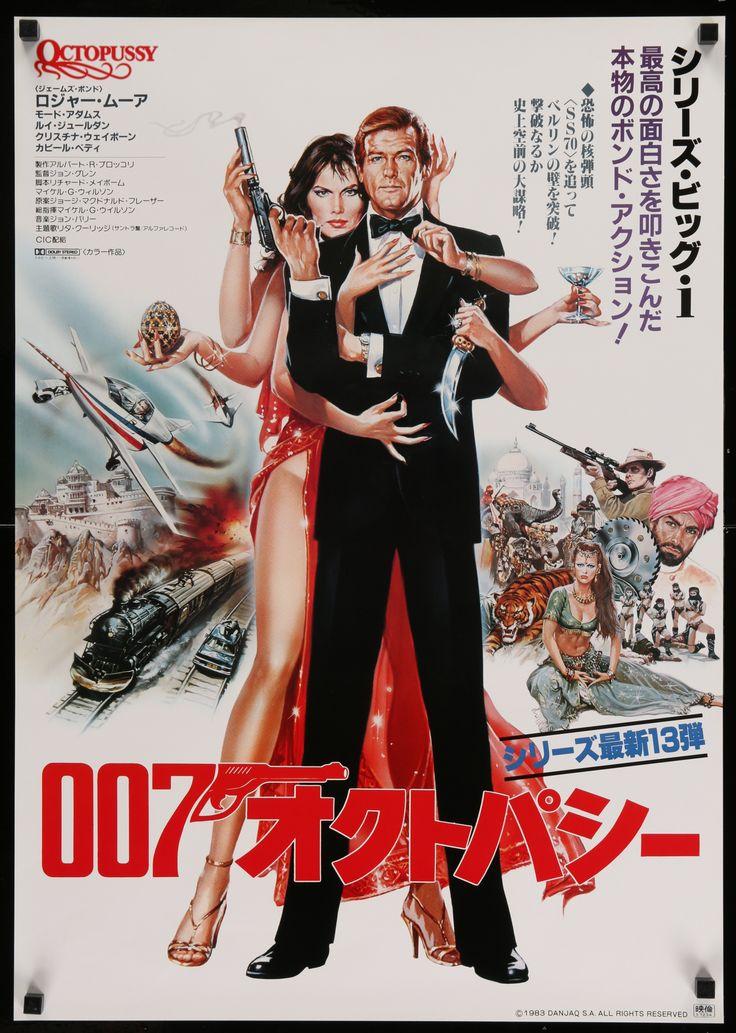 Octopussy, Japanese poster,  Director: John Glen (1983)