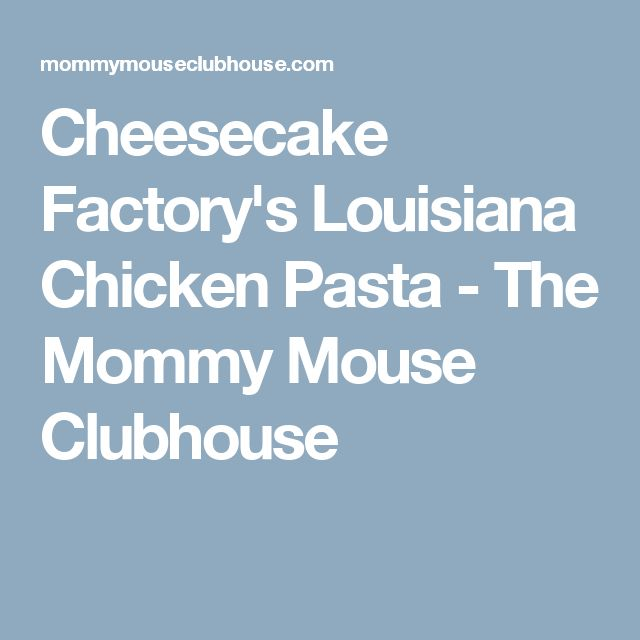 Cheesecake Factory's Louisiana Chicken Pasta - The Mommy Mouse Clubhouse