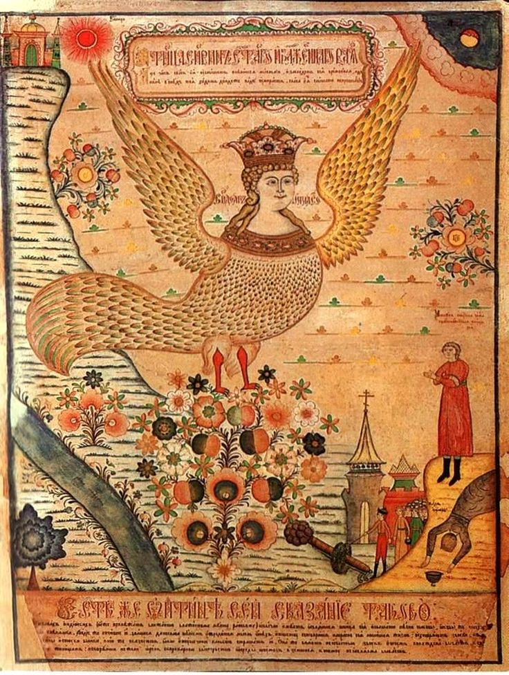 Райская птица Сирин. Первая половина  19 века. Неизвестный   художник Чернила,   темпера,  золото.   63,8x47,I