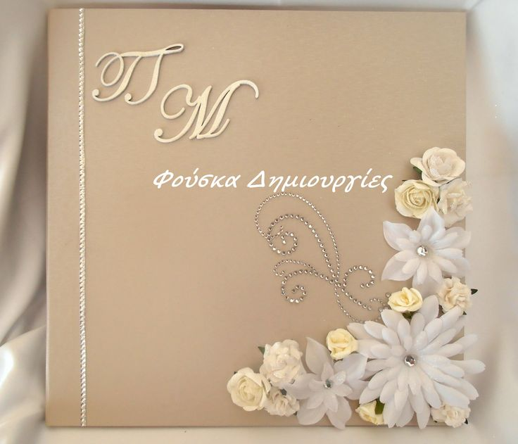 Handmade Wedding Wish Book (www.facebook.com/FouskaDimiourgies)-%CE%93%CE%AC%CE%BC%CE%BF%CF%85