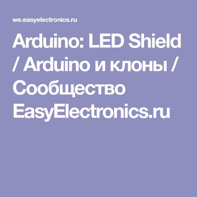 Arduino: LED Shield / Arduino и клоны / Сообщество EasyElectronics.ru