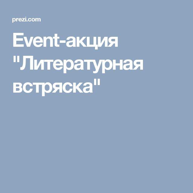 """Еvent-акция """"Литературная встряска"""""""