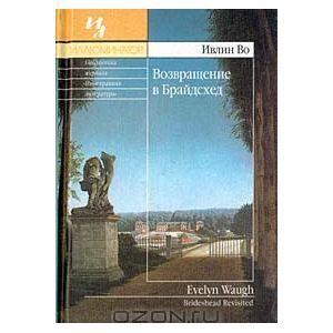 """Книга """"Возвращение в Брайдсхед"""" Ивлин Во"""