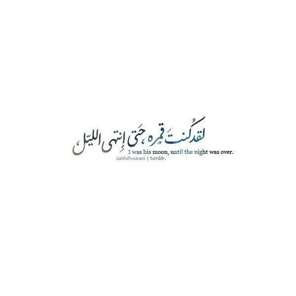 Arabic proverbs about destiny