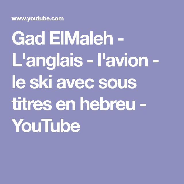 Gad ElMaleh - L'anglais - l'avion - le ski avec sous titres en hebreu - YouTube