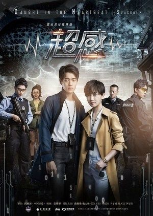 Caught In The Heartbeat Episode 14 Eng Sub Projects To Try